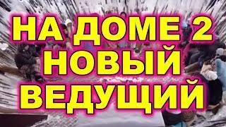 ДОМ 2 СВЕЖИЕ НОВОСТИ 25 февраля 2017 (Эфир 25.02.2017)
