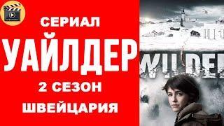 СЕРИАЛ УАЙЛДЕР 2 СЕЗОН 2 СЕРИЯ РУССКАЯ ОЗВУЧКА ШВЕЙЦАРИЯ