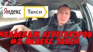 ЧЕЛЛЕНДЖ АГРЕГАТОРОВ #2 ЯНДЕКС ТАКСИ