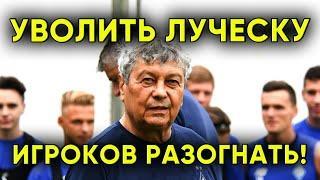 Луческу уволить, игроков Динамо Киев разогнать / Новости футбола сегодня