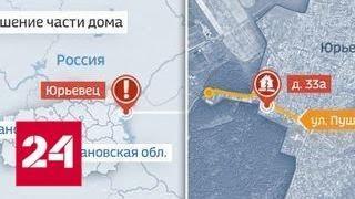 В Ивановской области обрушилась стена жилого дома: пострадавших нет - Россия 24