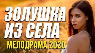 Добрая мелодрама про любовь и чувства! [[ ЗОЛУШКА ИЗ СЕЛА ]] Русские мелодрамы 2020 новинки HD 1080P