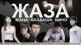 Қазақша кино ЖАЗА (2016) интернет премьера
