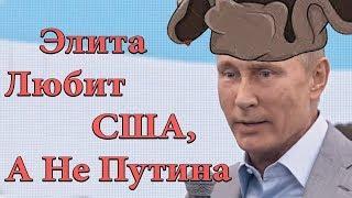 ЭЛИТА ПУТИНА - ЛЮБИТ США, ЭТО ИХ ДОМ