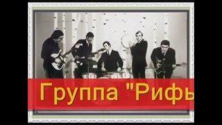 Пермь, начало 70-х, группа 'Рифы'