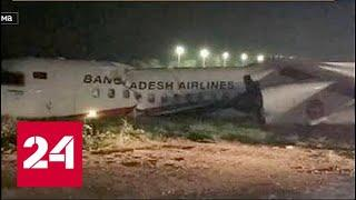 Пассажирский самолет развалился после жесткой посадки в Мьянме - Россия 24