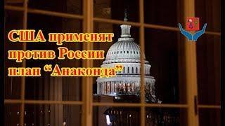 США применят против России план «Анаконда»