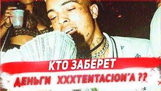 Кто заберет деньги XXXTentacion | 6ix9ine | Lil Baby