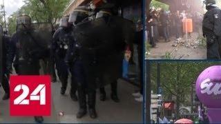 Полиция подавила беспорядки в Париже - Россия 24