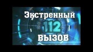 112 ЭКСТРЕННЫЙ ВЫЗОВ на РЕН ТВ 11 05 2018 Свежие новости Сегодня 11 05 18