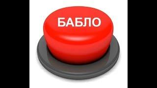 Долгожданная кнопка БАБЛО
