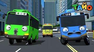 мультфильм для детей l Тайо лучшие эпизоды l Новая площадка l Давай дружить