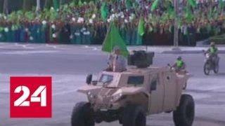 Туркмения отметила День независимости военным парадом - Россия 24