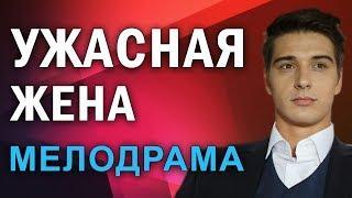 КРАСИВАЯ ПРЕМЬЕРА 2018 НОВИНКА - Ужасная жена / Русские мелодрамы 2018 новинки, фильмы HD