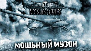 МОЩНАЯ МУЗЫКА ДЛЯ ИГРЫ В World of Tanks! ЗВЕРСКИЙ МУЗОН! ч2