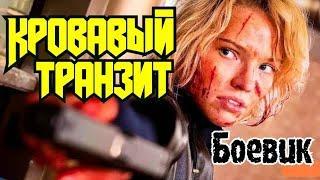 Боевик НОВИНКА! [Кровавый транзит(2019)] Зарубежные боевики 2021 Фильмы 2021 Кино 2021 Новинки 2021