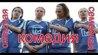 Не женская игра!!! Отличная семейная комедия.Русские комедии.Новинки кино.