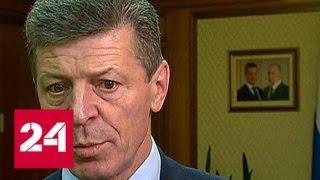 Дмитрий Козак дал оценку действиям бывших властей Молдавии - Россия 24