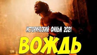 ВОЖДЬ (2021) Исторические фильмы 2021 новинки @ Самые новые премьеры 2021