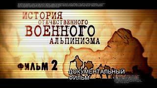 История Военного Альпинизма. (Фильм Второй) - Документальный Фильм