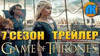 ИГРА ПРЕСТОЛОВ 7 СЕЗОН  РУССКИЙ ТРЕЙЛЕР  ТИЗЕР  Game of Thrones Season 7 Official Trailer NBO