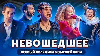 КВН 2020 / Не вошедшее в эфир / Первая 1/2 финала Высшей лиги / про квн
