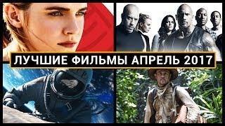 Что посмотреть? - 11 новых фильмов которые стоит посмотреть в Январе 2017