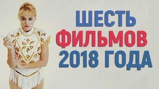 ШЕСТЬ ФИЛЬМОВ, КОТОРЫЕ СТОИТ ПОСМОТРЕТЬ В 2018 ГОДУ
