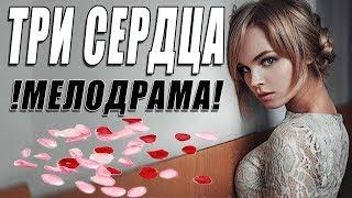 ПРЕМЬЕРА 2018 ТРОНУЛА ВСЕХ / ТРИ СЕРДЦА / Русские мелодрамы 2018 новинки, фильмы 2018 HD