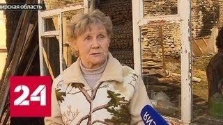 Пенсионерку из Владимирской области суд обязал заплатить 3 миллиона рублей за пожар в  отделе поли…
