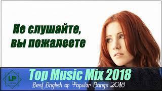 НОВЫЕ ПЕСНИ 2018 - ПОСЛЕДНИЙ И ЛУЧШИЙ ПЕСНИ НОВОСТИ - ХИТЫ НОВИНКИ МУЗЫКИ КЛИПЫ 2018