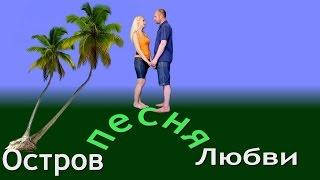 ❤ Остров Любви ❤ - Всем романтикам Песня о любви - Красивое видео