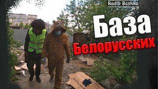 ЛюдиУблюди Колючий в поиске новой банды ч2 | На базе у Белорусских