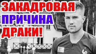 ДОМ 2 НОВОСТИ ЭФИР 25 ИЮЛЯ 2018 (25.07.2018)