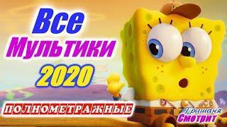 Все мультфильмы 2020 года. Мультики для всей семьи 6 + Полнометражные мультфильмы, которые уже вышли