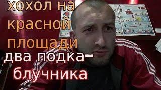 Два подкаблучника  Хохол на Красной площади  Смешные анекдоты  Анекдоты про  Лютые приколы