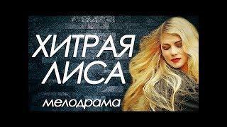 ХИТРАЯ ЛИСА Русские мелодрамы 2018 новинки HD 1080P