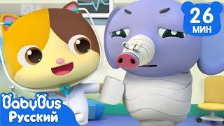 Маленький доктор Мими | Кошка Мими