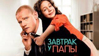 русские фильмы 2020 года смотреть онлайн бесплатно в хорошем качестве КОМЕДИИ 2020 стоит посмотреть