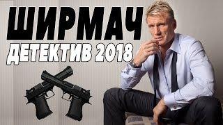 ПРЕМЬЕРА 2018 ПОРВАЛА ЖДУЩИХ [ ШИРМАЧ ] Русские детективы 2018, сериалы 2018 HD