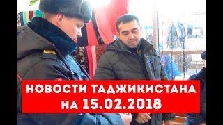 Новости Таджикистана и Центральной Азии на 15.02.2018