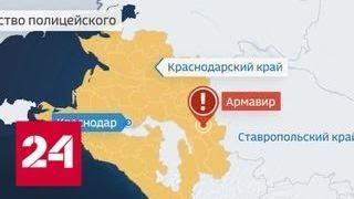 Врио начотдела вневедомственной охраны Армавира застрелен в ресторане - Россия 24