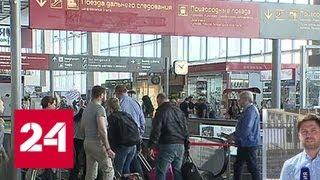На четырех вокзалах Москвы вводят новые правила прохода пассажиров - Россия 24