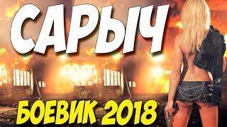 БОЕВИК 2018 ГРОХНУЛ ЗАХАРЧЕНКО ** САРЫЧ ** Русские боевики 2018 новинки HD 1080P