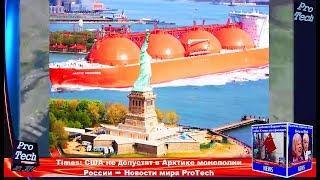 Times: США не допустят в Арктике монополии России ➨ Новости мира ProTech