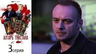 Алтарь Тристана - Серия 3/ 2017 / Сериал / HD 1080p