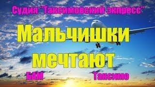 """""""Мальчишки мечтают"""", исполняет Роман Саватеев"""