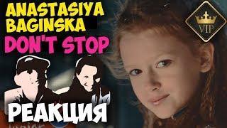 ANASTASIYA BAGINSKA - DON'T STOP КЛИП 2017 | Русские и иностранцы слушают музыку и смотрят клипы