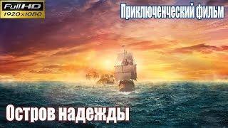 """ФИЛЬМ ПРИКЛЮЧЕНИЯ """"Остров надежды"""" фильм для всей семьи"""