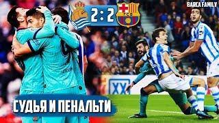 Судья слил Барсу или сами виноваты? Реал Сосьедад - Барселона 2:2
